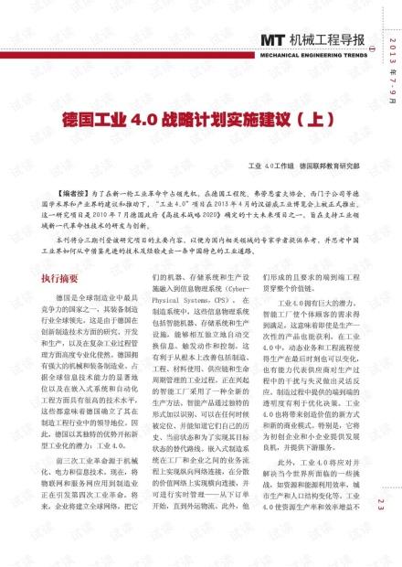 德国工业4.0战略计划实施建议(中文).pdf