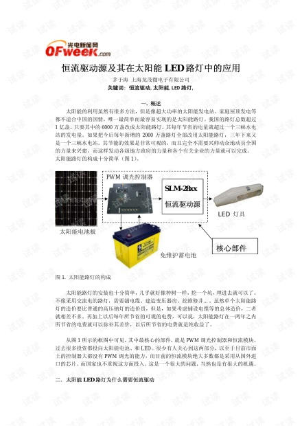 恒流驱动源及其在太阳能LED 路灯中的应用.pdf