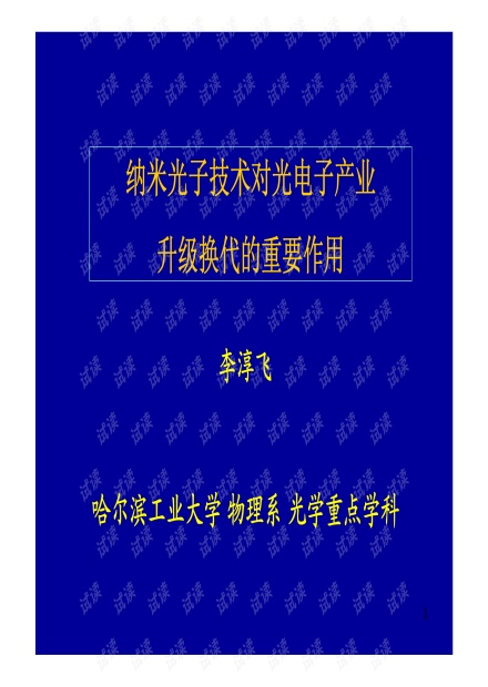 哈尔滨工业大学物李淳飞教授:纳米光子学对光子技术更新换代的重要作用.pdf