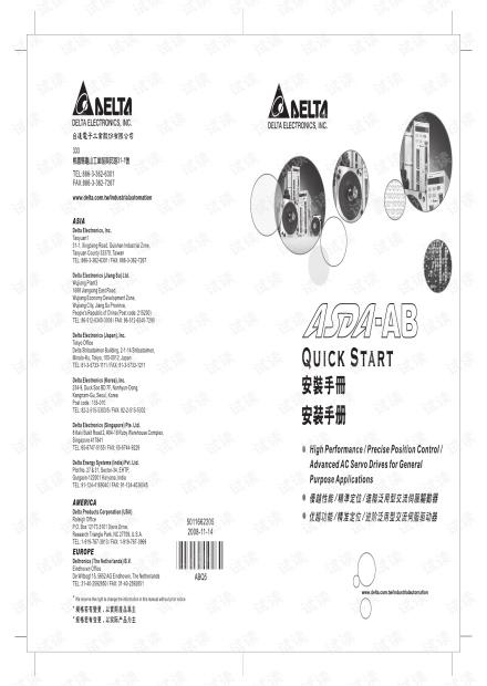 台达 ASDA-AB 进阶泛用型伺服驱动器 安装手册.pdf