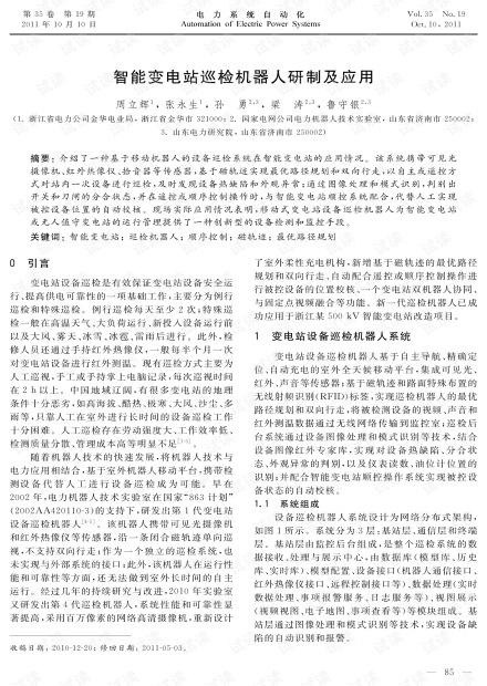 智能变电站巡检机器人技术及应用.pdf