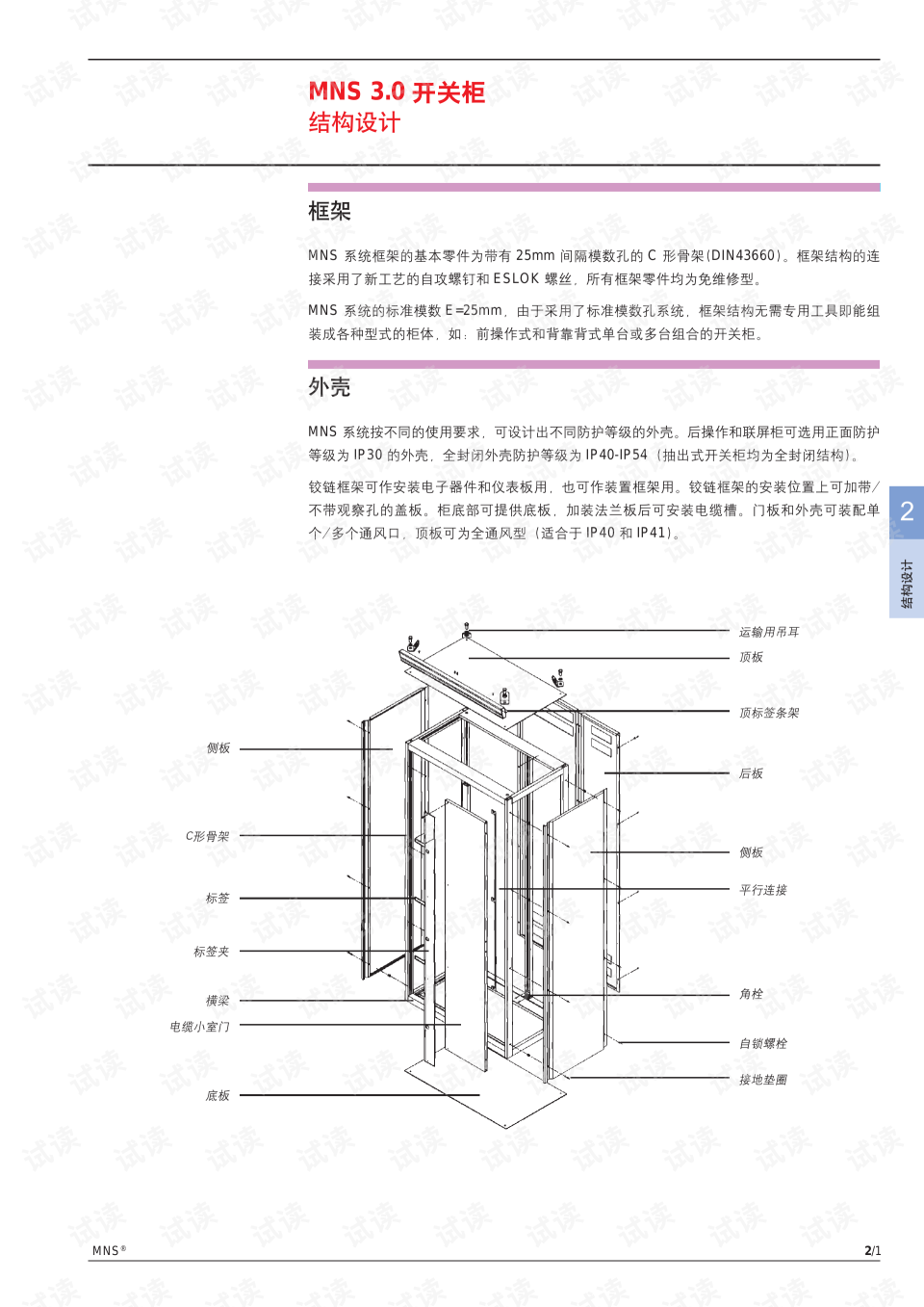 中国红盟学生组_ABB-MNS3.0开关柜技术资料.pdf-其它代码类资源-CSDN下载