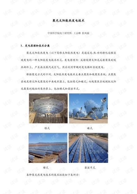 聚光太阳能热发电技术csp简介.pdf