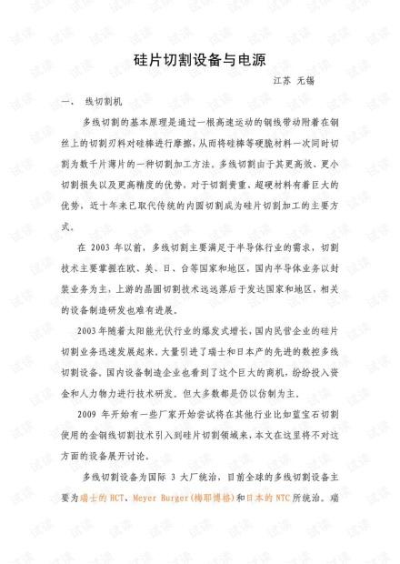 硅片切割设备与电源.pdf