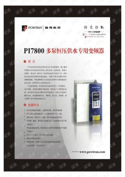 普传PI7800多泵恒压供水专用变频器样本.pdf