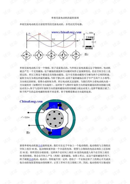 单相交流电动机的旋转原理.pdf