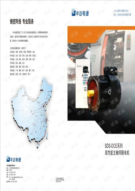 台达高性能主轴伺服电机SDS-DCE系列型录.pdf