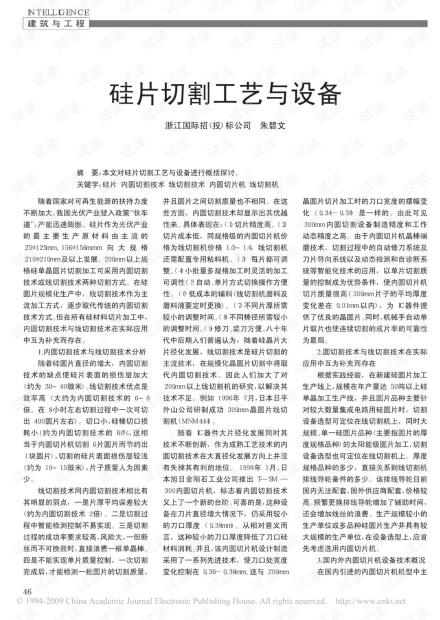硅片切割工艺与设备.pdf