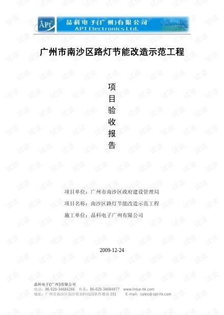 广州市南沙区LED路灯项目验收报告.pdf