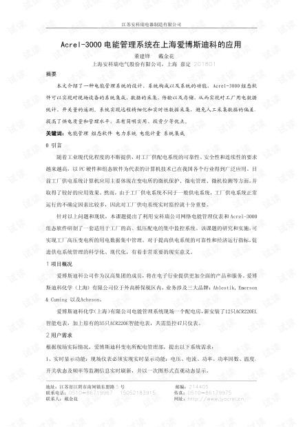 Acrel-3000电能管理系统在上海爱博斯迪科的应用.pdf