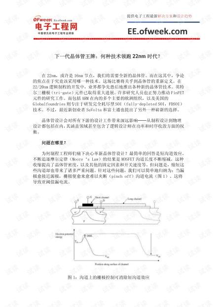 下一代晶体管王牌:何种技术领跑22nm时代?.pdf