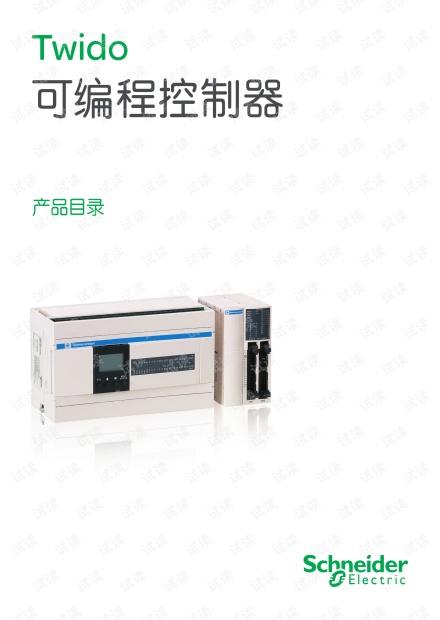 施耐德PLC Twido选型手册.pdf