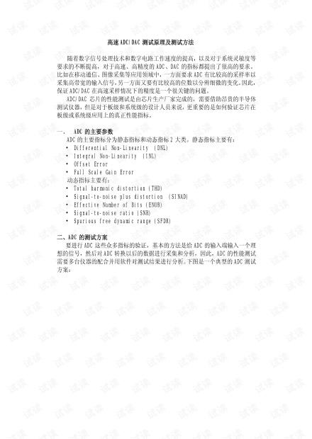 高速ADC/DAC测试原理及测试方法.pdf