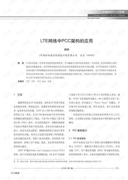 LTE网络中PCC架构的应用.pdf