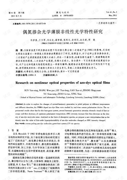 偶氮掺杂光学薄膜非线性光学特性研究.pdf