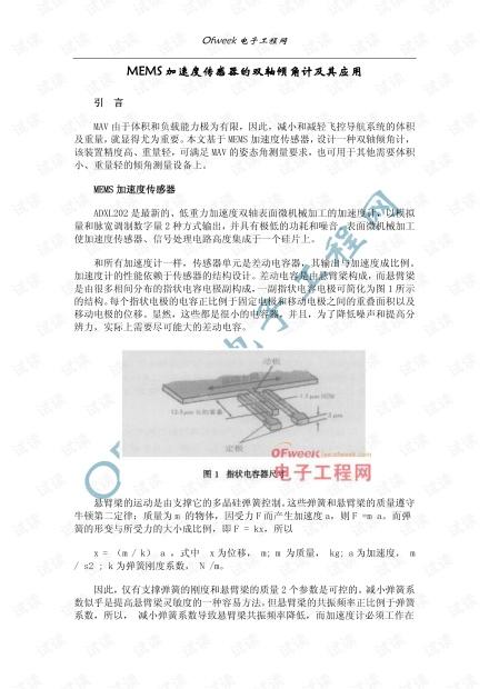 MEMS加速度传感器的双轴倾角计及其应用.pdf