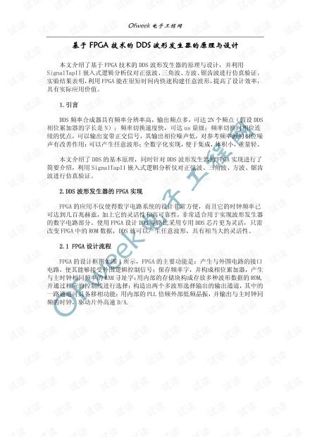 FPGA DDS波形发生器的原理与设计.pdf