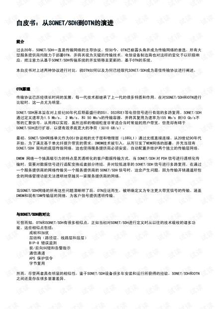 [中文版]从SONETSDH到OTN的演进.pdf