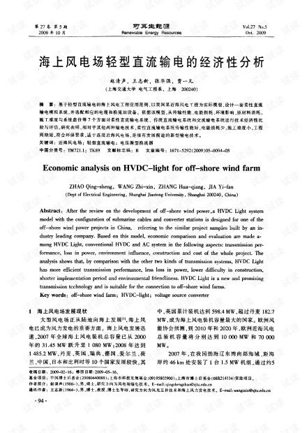 海上风电场轻型直流输电的经济性分析.pdf