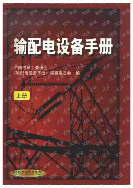 输配电设备手册第1篇--高压开关设备.pdf
