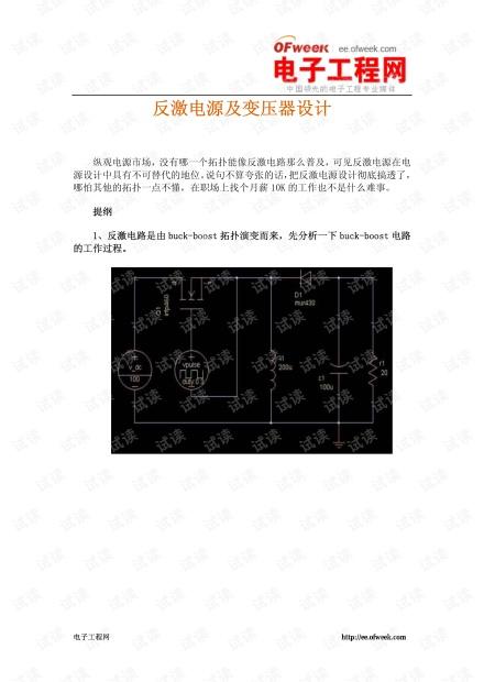反激电源及变压器设计.pdf