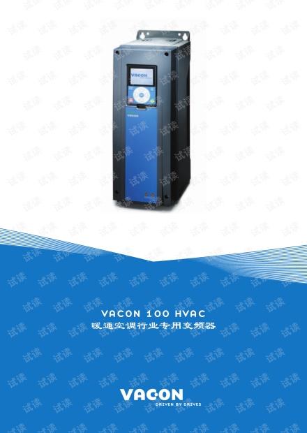 Vacon 100 HVAC专用变频器.pdf