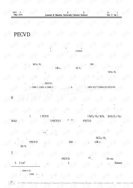PECVD低温制备晶化硅薄膜及其机制浅析.pdf
