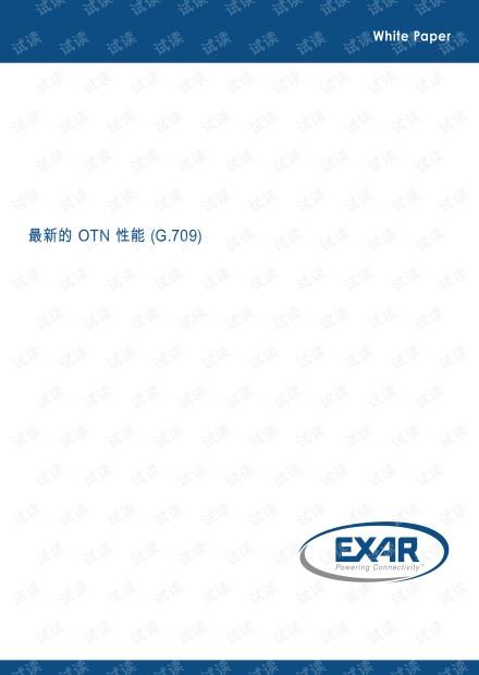 OTN (G.709)最新特征白皮书(中英文)-Exar.pdf