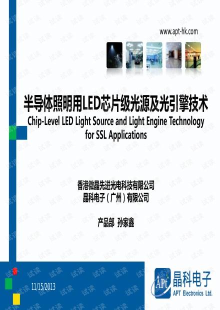 "LED照明""芯""级光源及光引擎技术.pdf"
