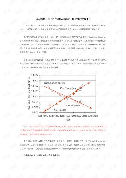 """高亮度LED之""""封装热导""""原理技术探析.pdf"""