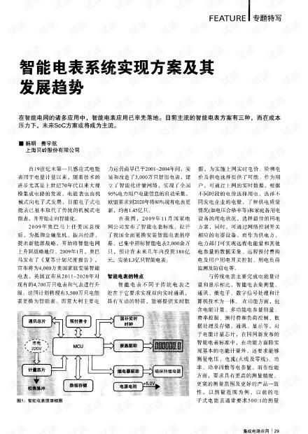 智能电表系统实现方案及其发展趋势.pdf