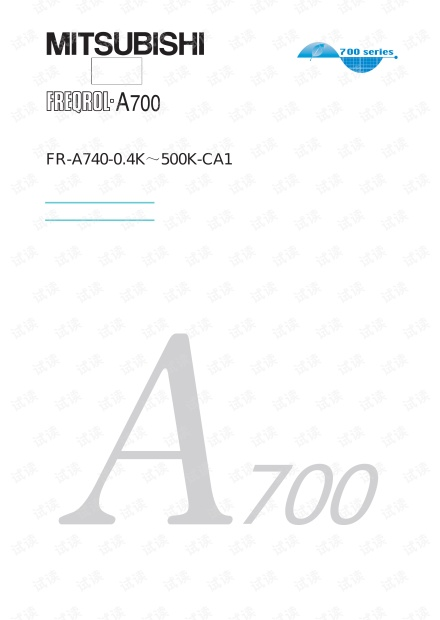 三菱变频器 FR-A700-CA1 使用手册.pdf