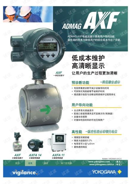 横河YOKOWAGA AXF系列电磁流量计.pdf