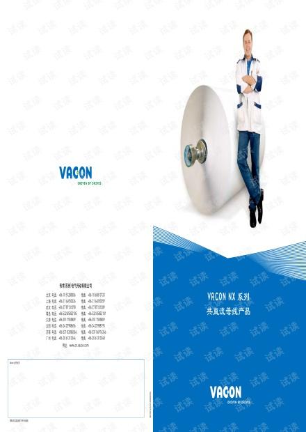 Vacon NX系列共直流母线产品.pdf