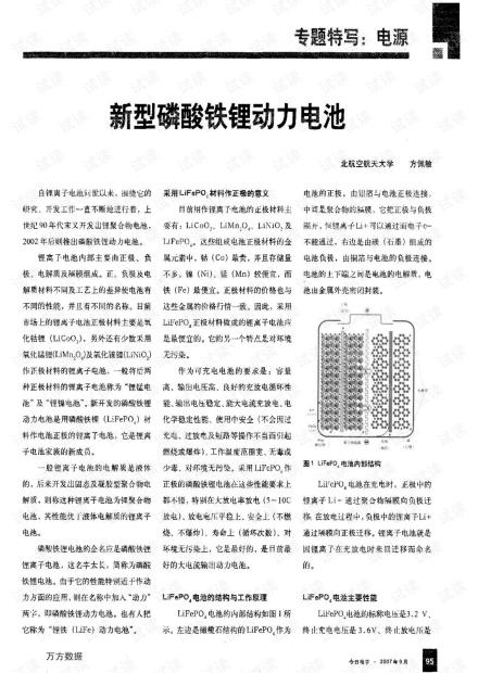 新型磷酸铁锂动力电池.pdf