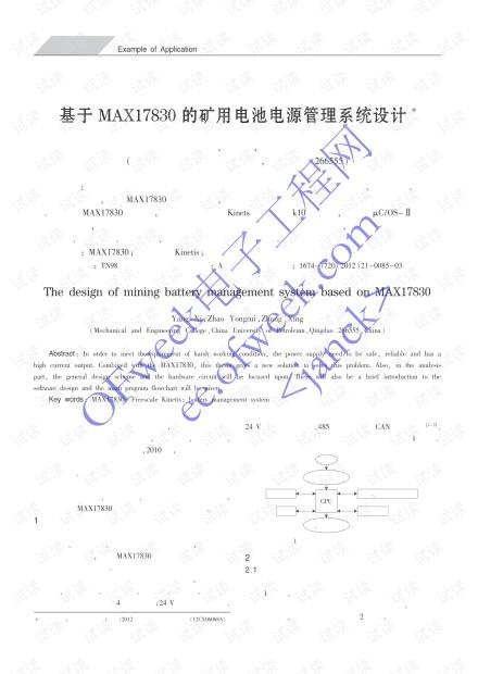 基于MAX17830的矿用电池电源管理系统.pdf