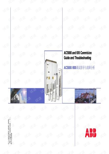ABB变频器故障列表.pdf