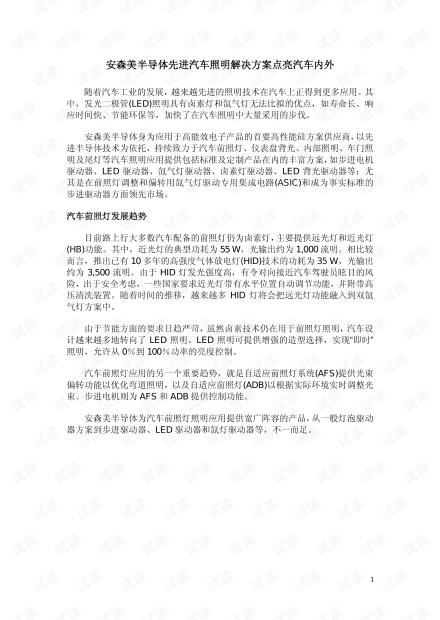 安森美半导体汽车照明解决方案.pdf