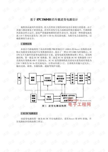 基于87C196MH的车载逆变电源设计.pdf