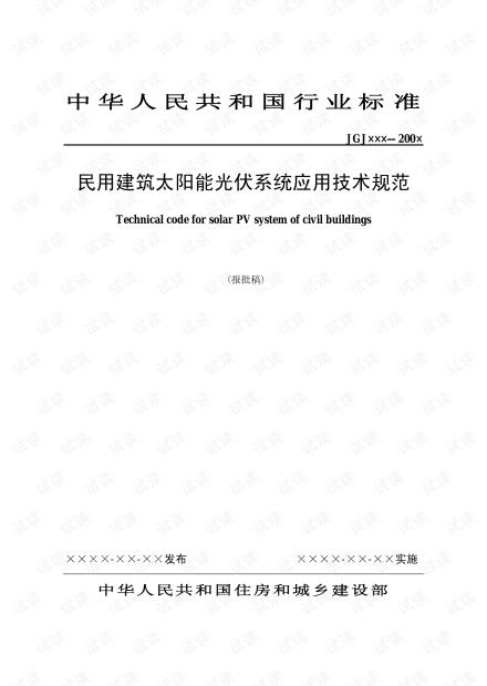 《民用建筑太阳能光伏系统应用技术规范》.pdf