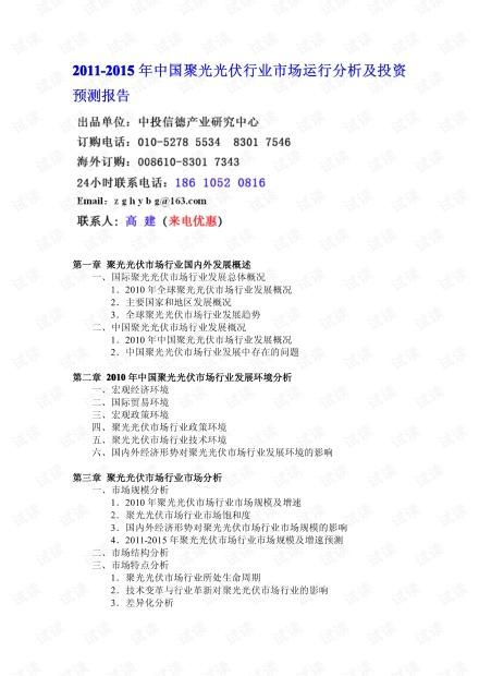 2011年中国聚光光伏行业市场运行分析及投资预测报告.pdf