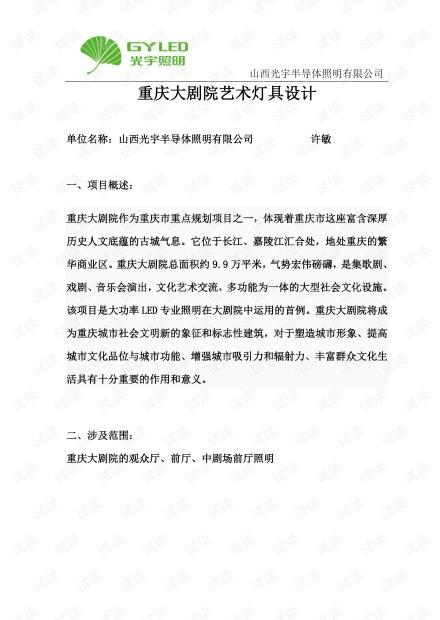 重庆大剧院艺术灯具案例详解.pdf