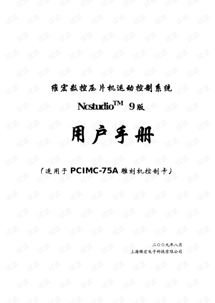 数控压片机运动控制系统V9用户手册.pdf