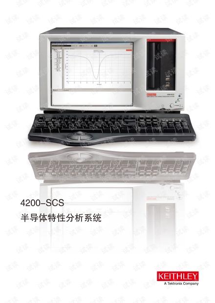 参数分析仪:半导体特性分析系统.pdf