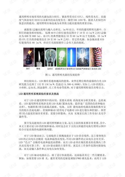 安森美半导体高能效LED通用照明解决方案.pdf