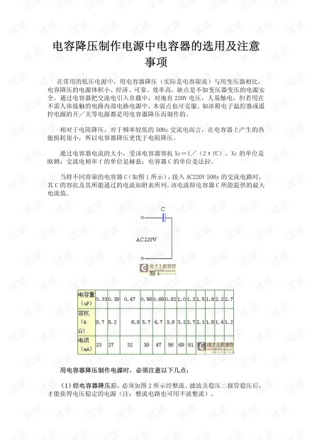 电容降压制作电源中电容器的选用及注意事项.pdf
