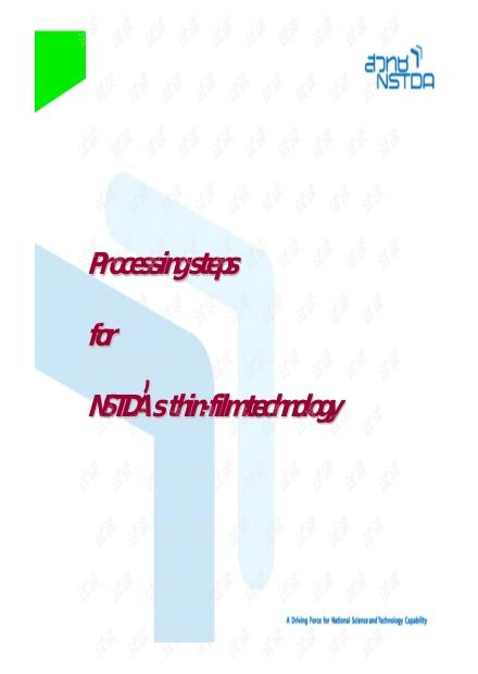 非晶硅电池的工艺流程.pdf