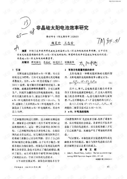 非晶硅太阳电池效率研究.pdf