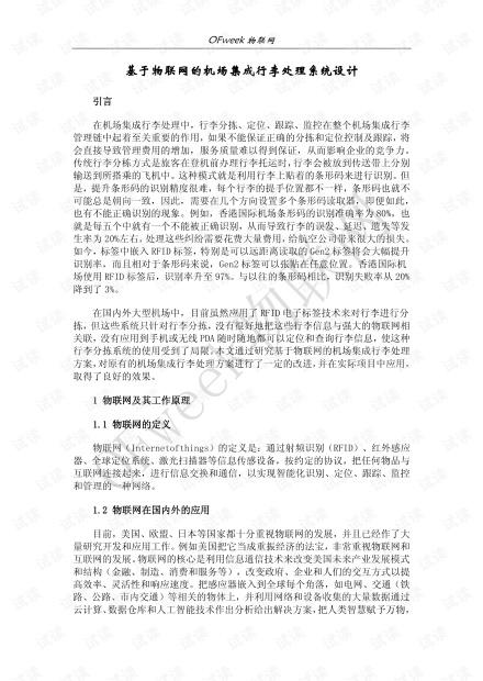 物联网机场集成行李处理系统设计.pdf