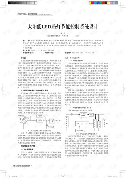 太阳能LED路灯节能控制系统设计.pdf